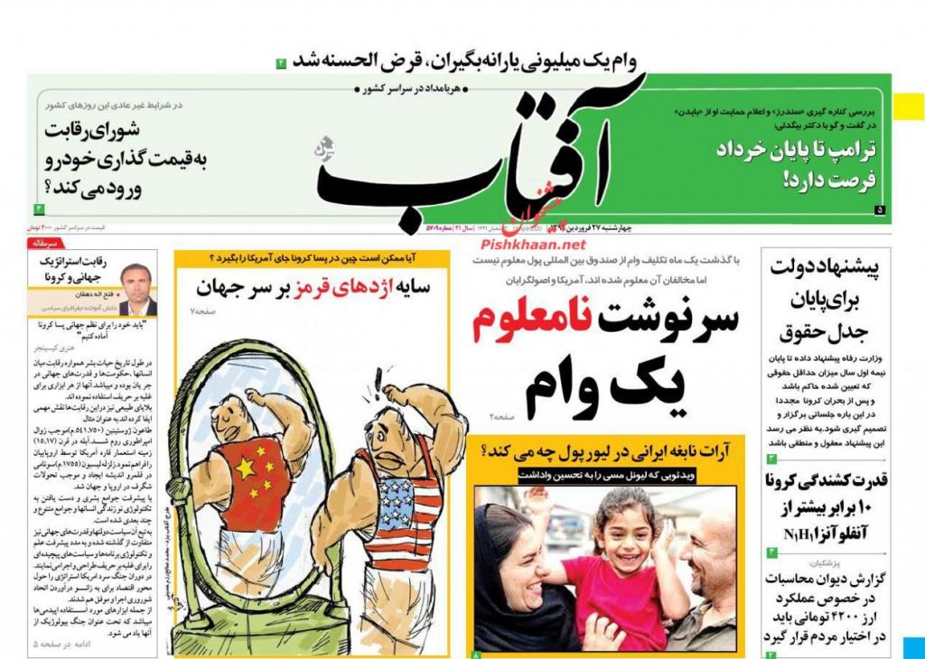 مانشيت إيران: أرقام رسمية تكشف هدرا كبيرا في موازنة إيران قبل عامين 2