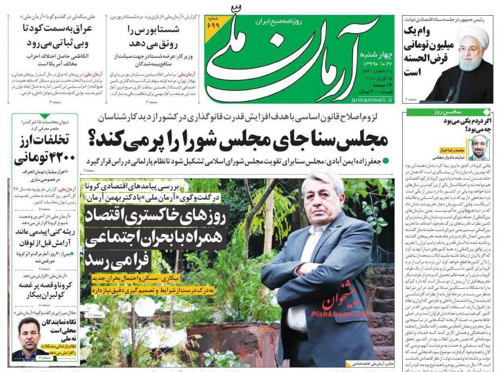 مانشيت إيران: أرقام رسمية تكشف هدرا كبيرا في موازنة إيران قبل عامين 1