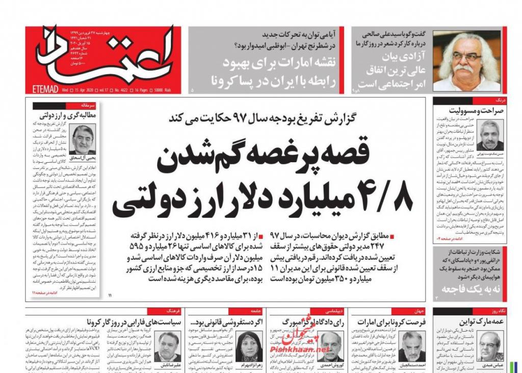 مانشيت إيران: أرقام رسمية تكشف هدرا كبيرا في موازنة إيران قبل عامين 3