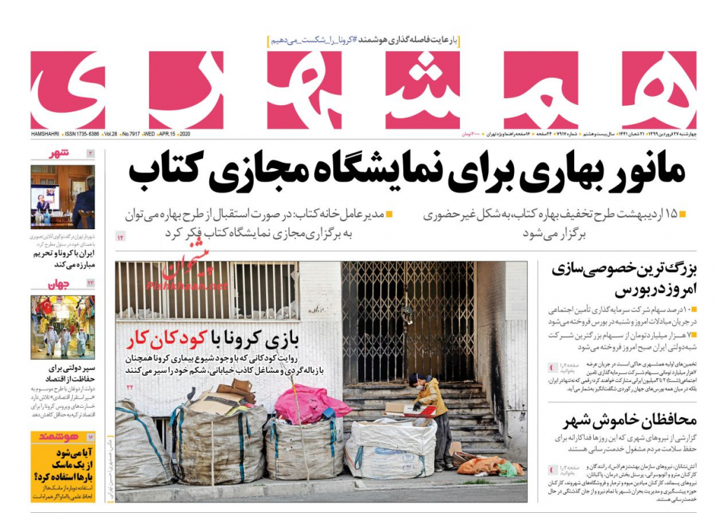 مانشيت إيران: أرقام رسمية تكشف هدرا كبيرا في موازنة إيران قبل عامين 7