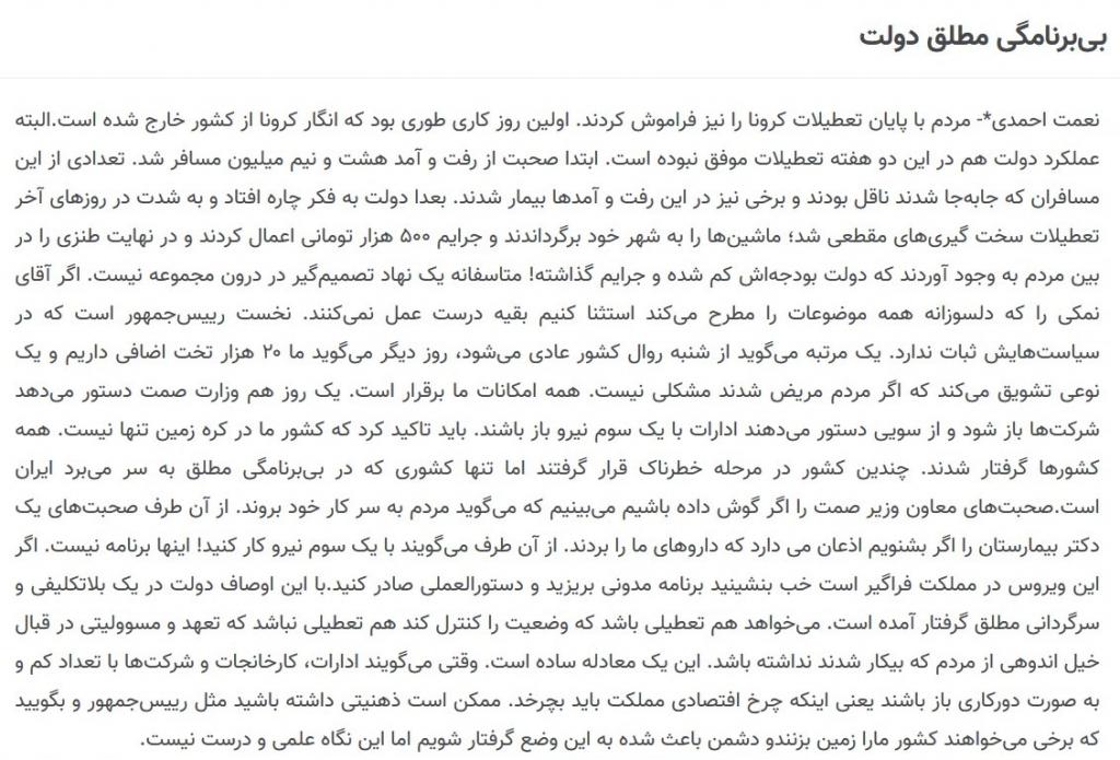 مانشيت إيران: قراءات في آلية تعاطي الحكومة الإيرانية مع جائحة كورونا 9