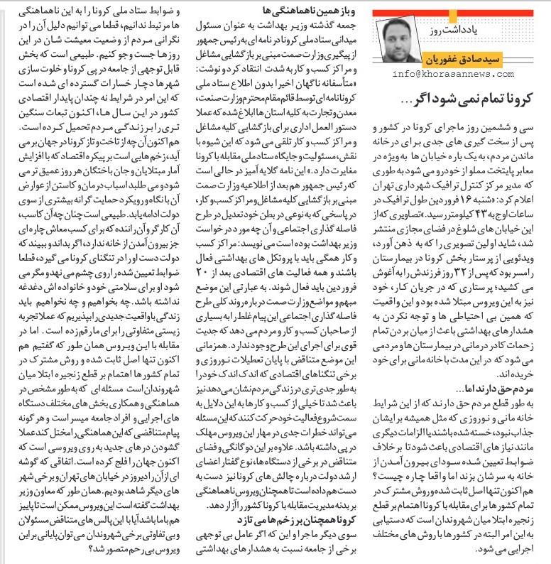مانشيت إيران: قراءات في آلية تعاطي الحكومة الإيرانية مع جائحة كورونا 8