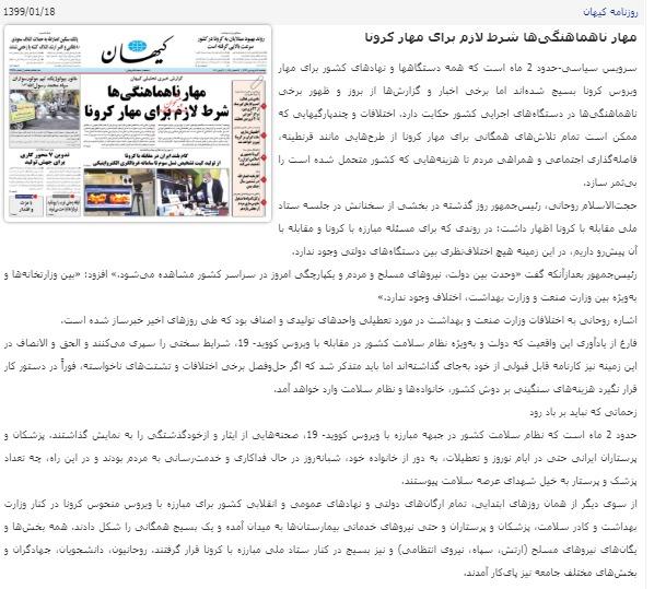 مانشيت إيران: معاناة عمال المياومة بين أرباب العمل وكورونا 13