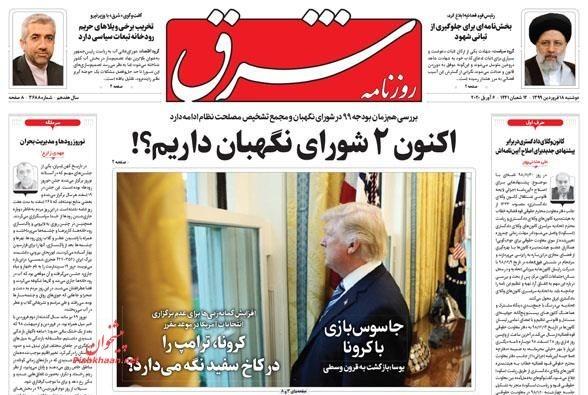 مانشيت إيران: معاناة عمال المياومة بين أرباب العمل وكورونا 6