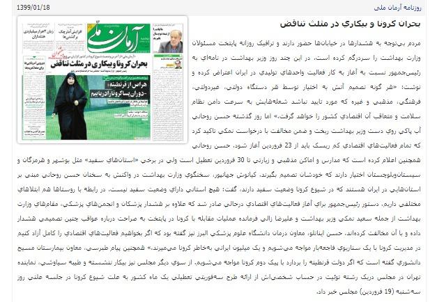 مانشيت إيران: معاناة عمال المياومة بين أرباب العمل وكورونا 12