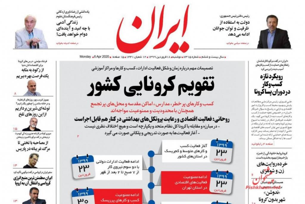 مانشيت إيران: معاناة عمال المياومة بين أرباب العمل وكورونا 11