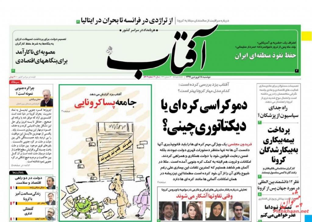 مانشيت إيران: معاناة عمال المياومة بين أرباب العمل وكورونا 2