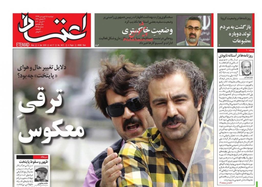 مانشيت إيران: معاناة عمال المياومة بين أرباب العمل وكورونا 3