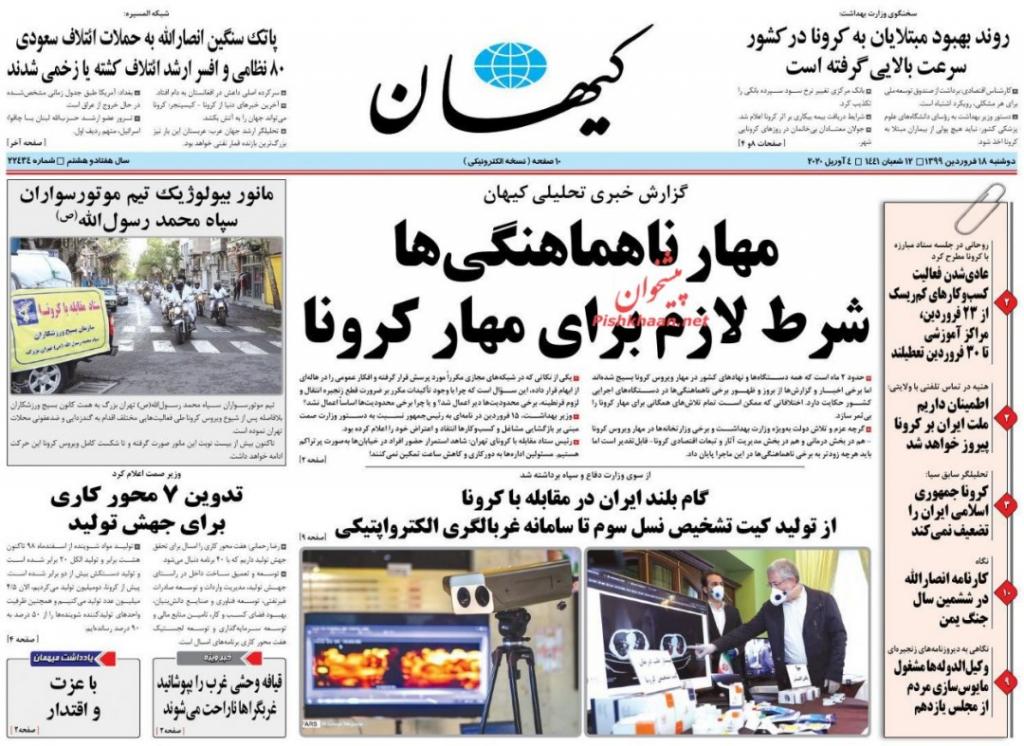 مانشيت إيران: معاناة عمال المياومة بين أرباب العمل وكورونا 7