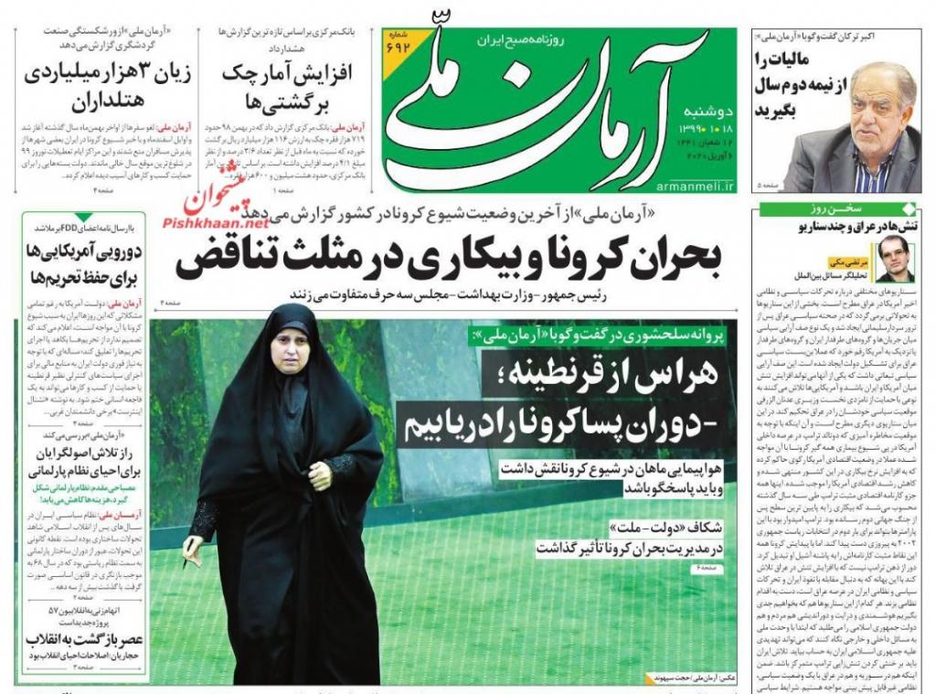 مانشيت إيران: معاناة عمال المياومة بين أرباب العمل وكورونا 1