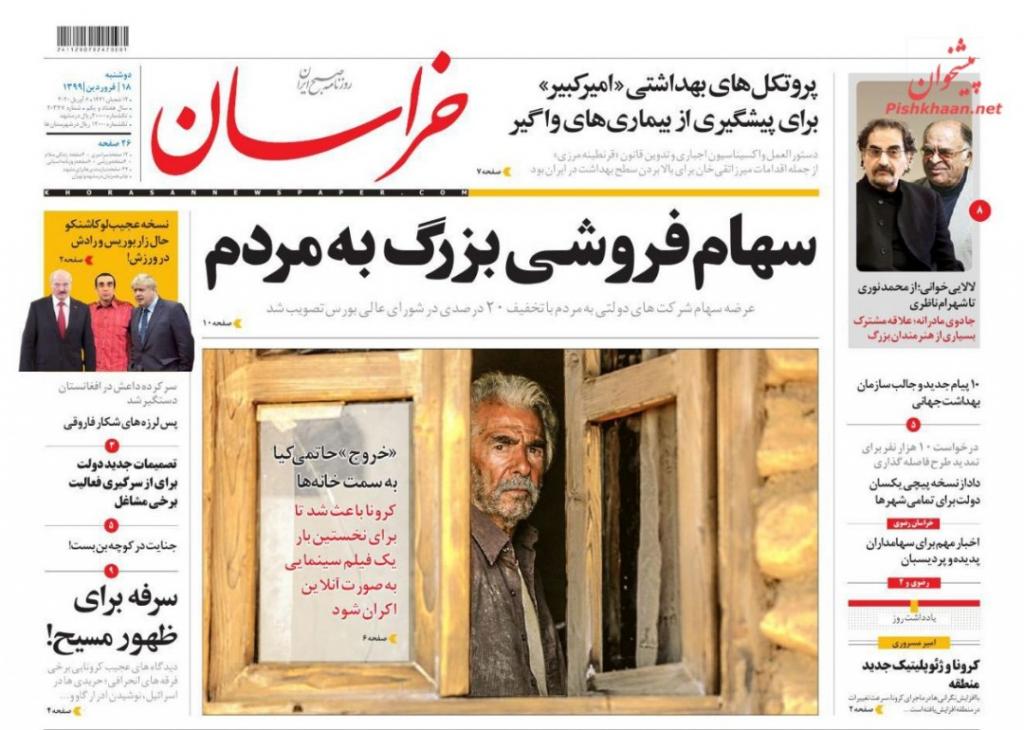 مانشيت إيران: معاناة عمال المياومة بين أرباب العمل وكورونا 5
