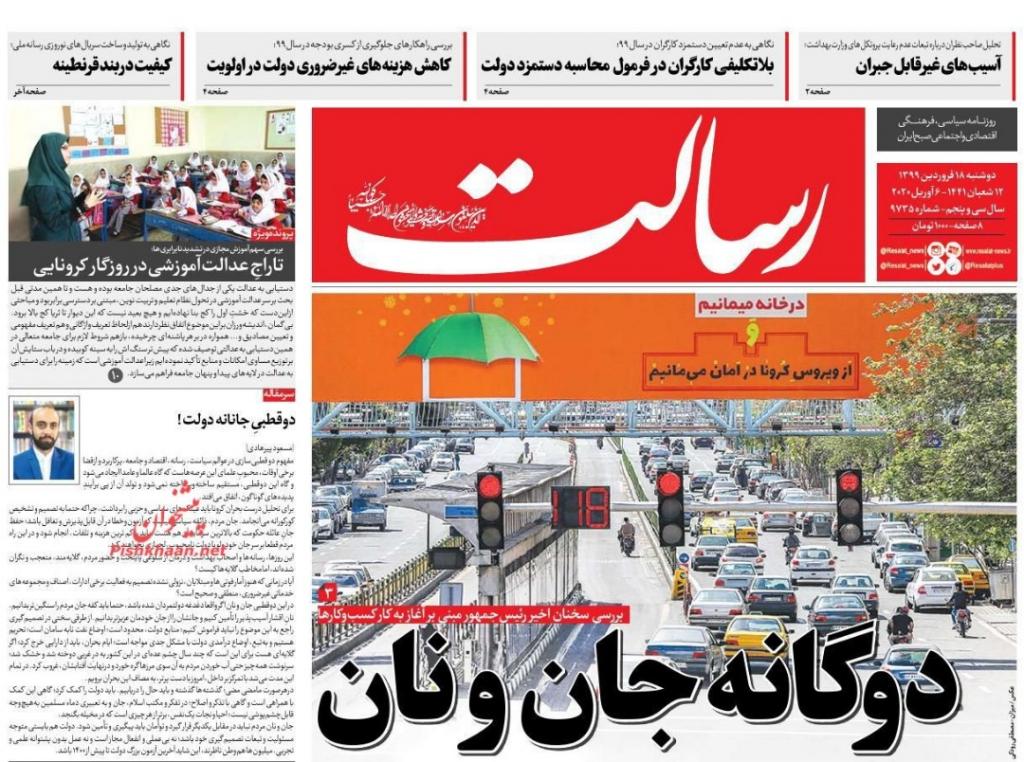 مانشيت إيران: معاناة عمال المياومة بين أرباب العمل وكورونا 9