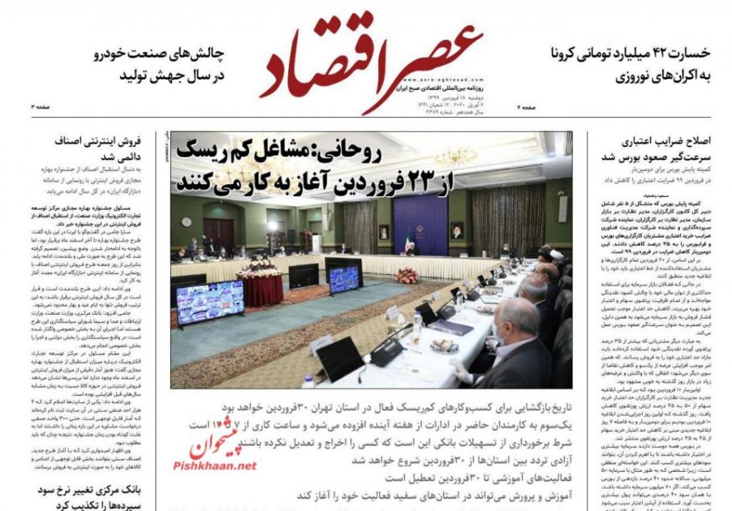 مانشيت إيران: معاناة عمال المياومة بين أرباب العمل وكورونا 10
