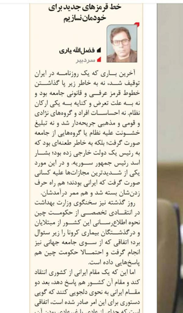مانشيت إيران: هواجس عمال إيران.. البطالة أو خطر الإصابة بكورونا؟ 9