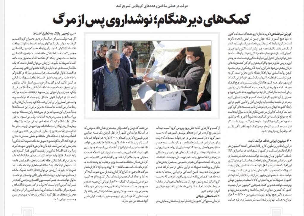 مانشيت إيران: هواجس عمال إيران.. البطالة أو خطر الإصابة بكورونا؟ 8