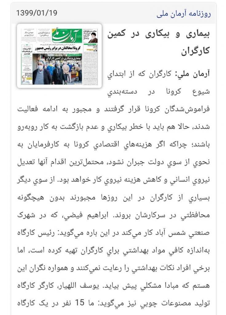 مانشيت إيران: هواجس عمال إيران.. البطالة أو خطر الإصابة بكورونا؟ 7