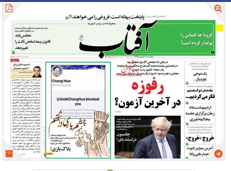 مانشيت إيران: العودة إلى العمل مع نهاية إبريل والشعب غير مستعد 2