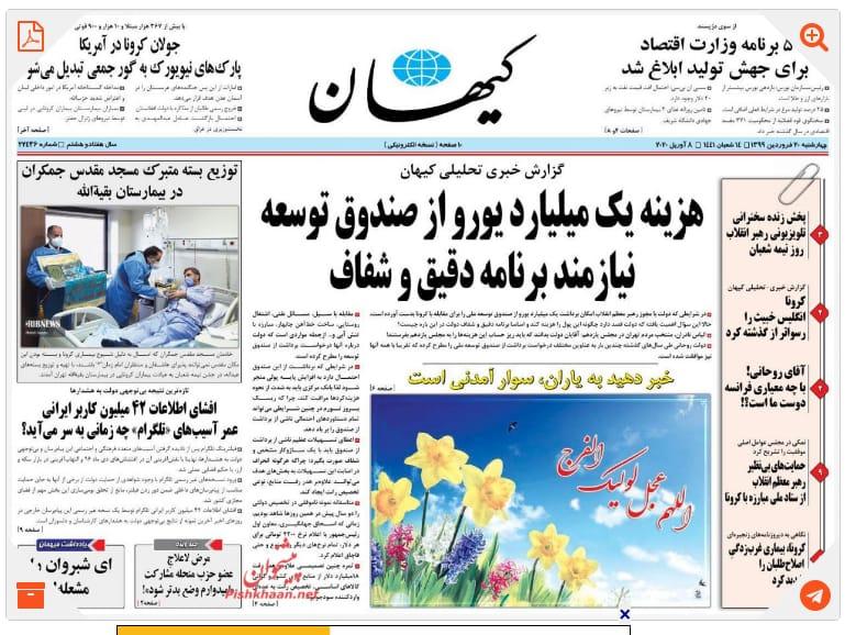 مانشيت إيران: العودة إلى العمل مع نهاية إبريل والشعب غير مستعد 5