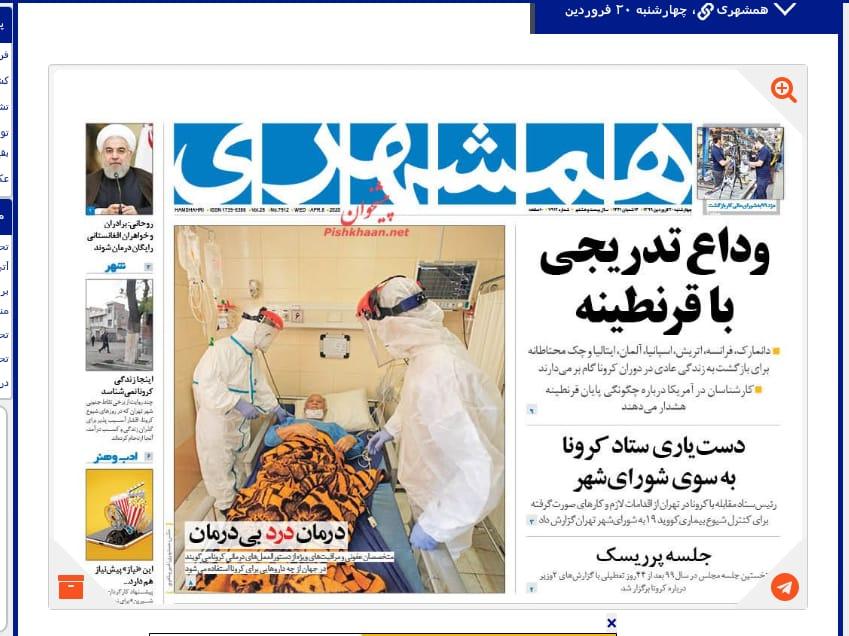 مانشيت إيران: العودة إلى العمل مع نهاية إبريل والشعب غير مستعد 7