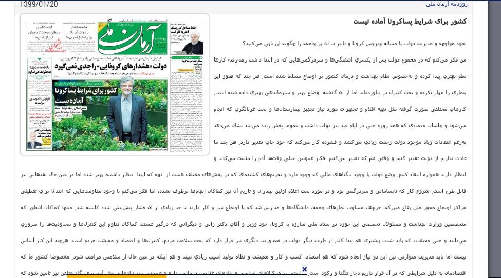 مانشيت إيران: العودة إلى العمل مع نهاية إبريل والشعب غير مستعد 8