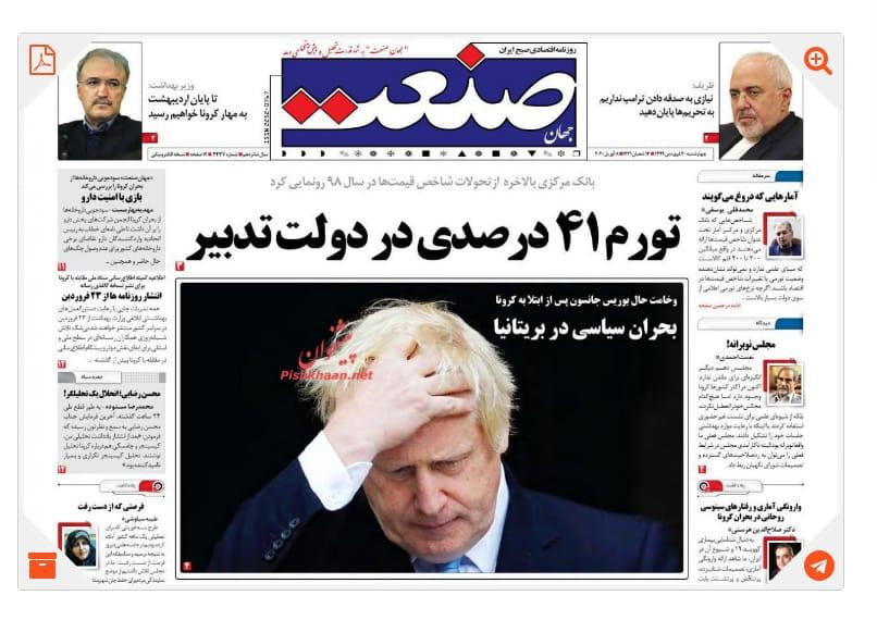 مانشيت إيران: العودة إلى العمل مع نهاية إبريل والشعب غير مستعد 6