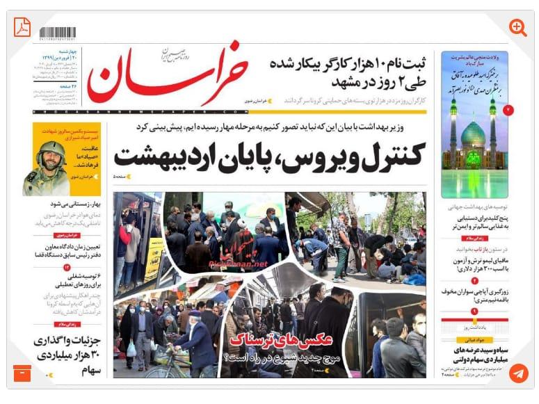 مانشيت إيران: العودة إلى العمل مع نهاية إبريل والشعب غير مستعد 4