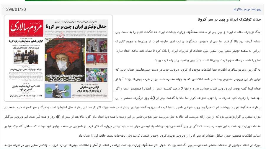 مانشيت إيران: العودة إلى العمل مع نهاية إبريل والشعب غير مستعد 10