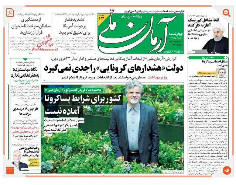 مانشيت إيران: العودة إلى العمل مع نهاية إبريل والشعب غير مستعد 1