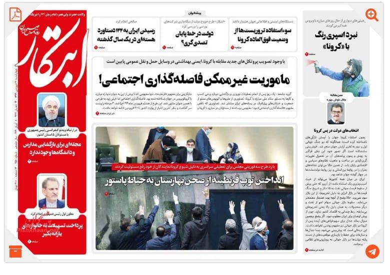 مانشيت إيران: العودة إلى العمل مع نهاية إبريل والشعب غير مستعد 3