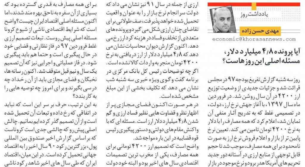 مانشيت إيران: اختفاء 4.8 مليار دولار يثير أزمة جديدة في إيران 11