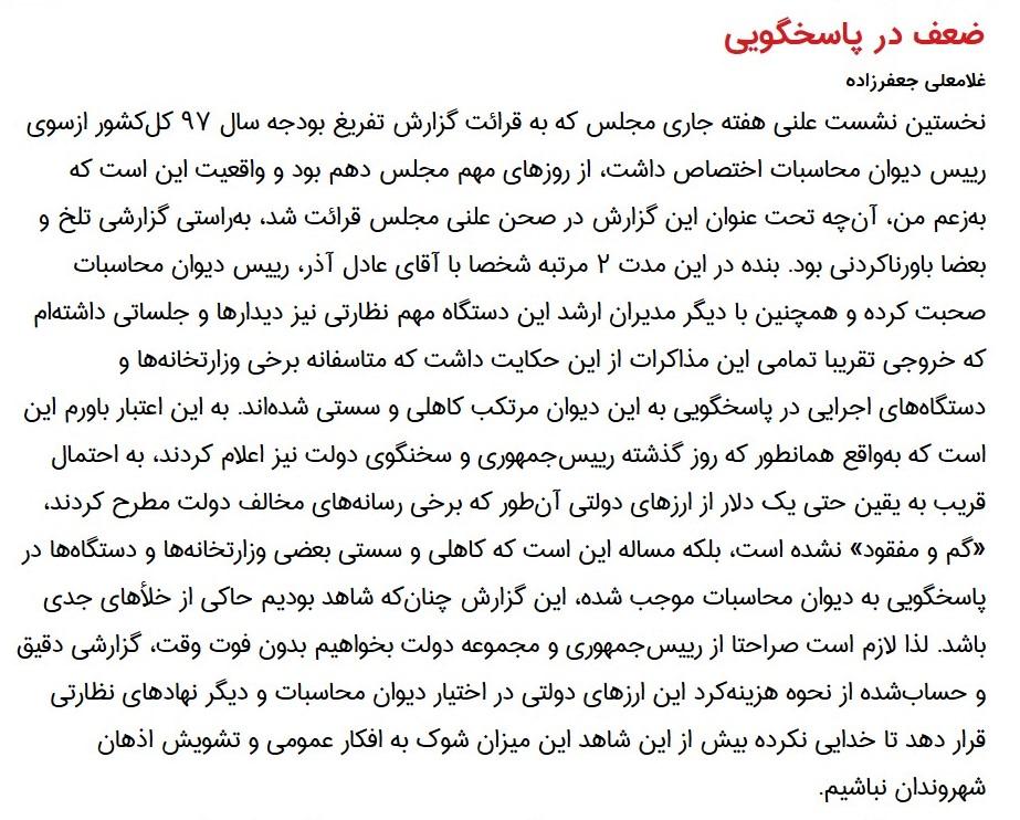 مانشيت إيران: اختفاء 4.8 مليار دولار يثير أزمة جديدة في إيران 10