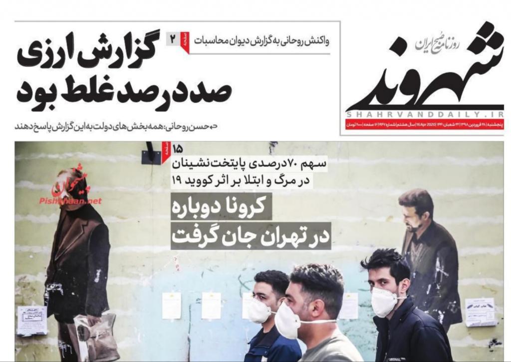 مانشيت إيران: اختفاء 4.8 مليار دولار يثير أزمة جديدة في إيران 7