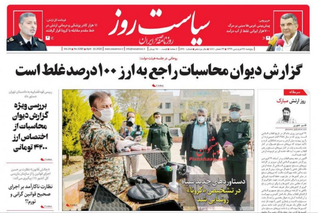 مانشيت إيران: اختفاء 4.8 مليار دولار يثير أزمة جديدة في إيران 8