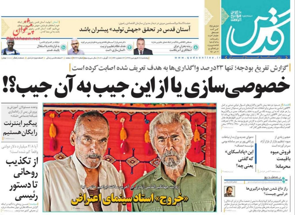 مانشيت إيران: اختفاء 4.8 مليار دولار يثير أزمة جديدة في إيران 6
