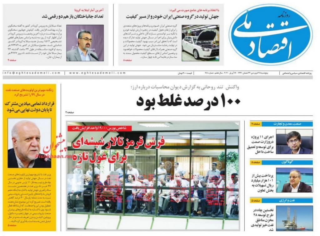 مانشيت إيران: اختفاء 4.8 مليار دولار يثير أزمة جديدة في إيران 4