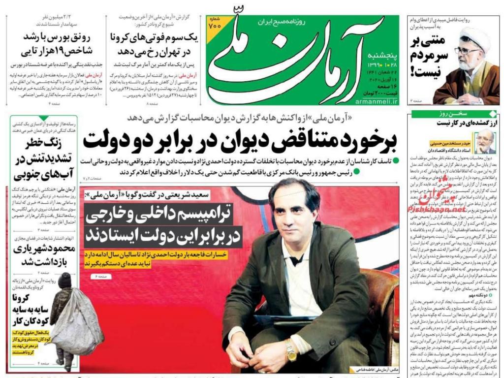 مانشيت إيران: اختفاء 4.8 مليار دولار يثير أزمة جديدة في إيران 2