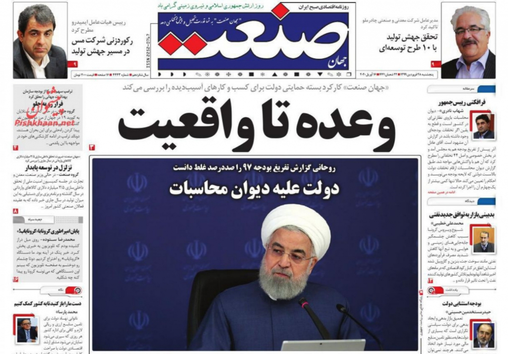 مانشيت إيران: اختفاء 4.8 مليار دولار يثير أزمة جديدة في إيران 3