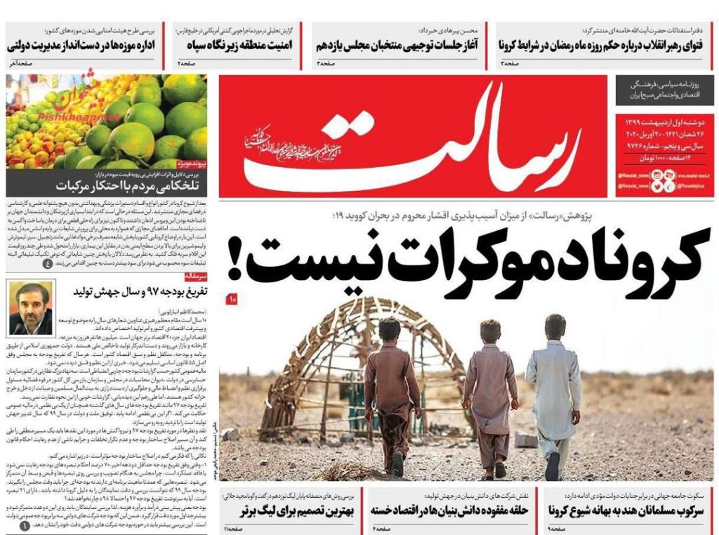 """مانشيت إيران: """"كورونا"""" يضع الأهالي في مواجهة مع المؤسسات التعليمية الخاصة… وماذا عن أسعار سوق الإيجار؟ 2"""