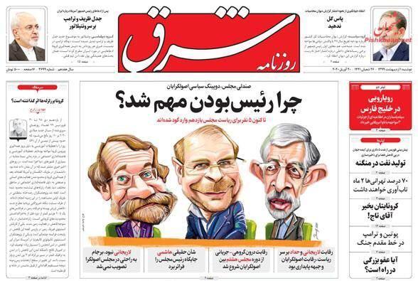 """مانشيت إيران: """"كورونا"""" يضع الأهالي في مواجهة مع المؤسسات التعليمية الخاصة… وماذا عن أسعار سوق الإيجار؟ 10"""
