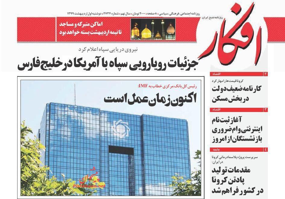 """مانشيت إيران: """"كورونا"""" يضع الأهالي في مواجهة مع المؤسسات التعليمية الخاصة… وماذا عن أسعار سوق الإيجار؟ 8"""