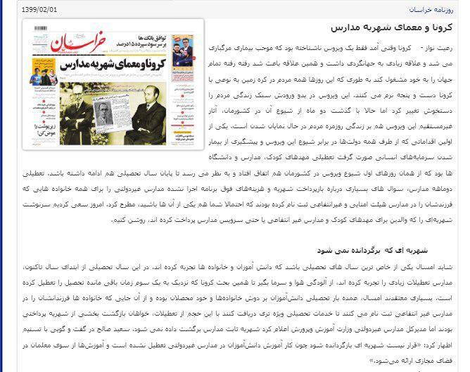 """مانشيت إيران: """"كورونا"""" يضع الأهالي في مواجهة مع المؤسسات التعليمية الخاصة… وماذا عن أسعار سوق الإيجار؟ 13"""