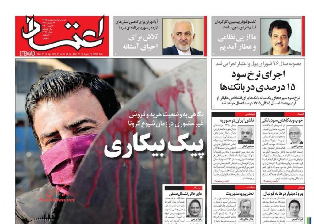 """مانشيت إيران: """"كورونا"""" يضع الأهالي في مواجهة مع المؤسسات التعليمية الخاصة… وماذا عن أسعار سوق الإيجار؟ 7"""