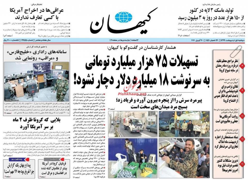 """مانشيت إيران: """"كورونا"""" يضع الأهالي في مواجهة مع المؤسسات التعليمية الخاصة… وماذا عن أسعار سوق الإيجار؟ 12"""