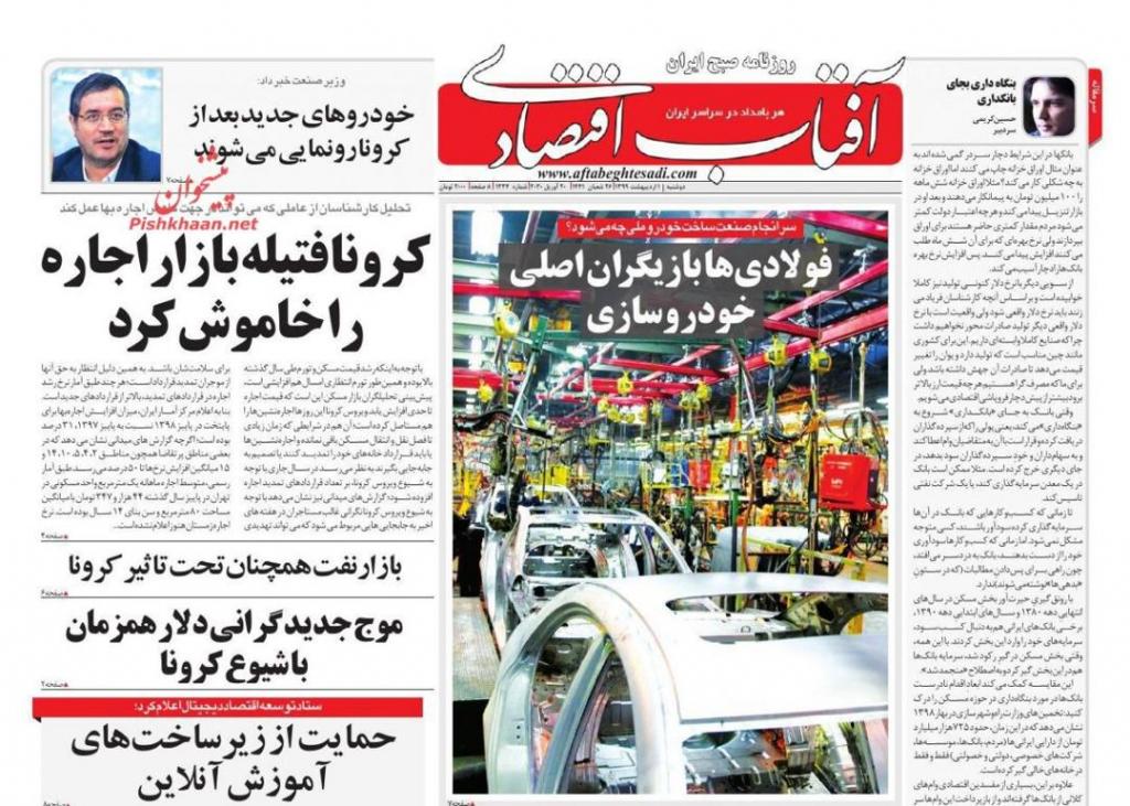 """مانشيت إيران: """"كورونا"""" يضع الأهالي في مواجهة مع المؤسسات التعليمية الخاصة… وماذا عن أسعار سوق الإيجار؟ 5"""