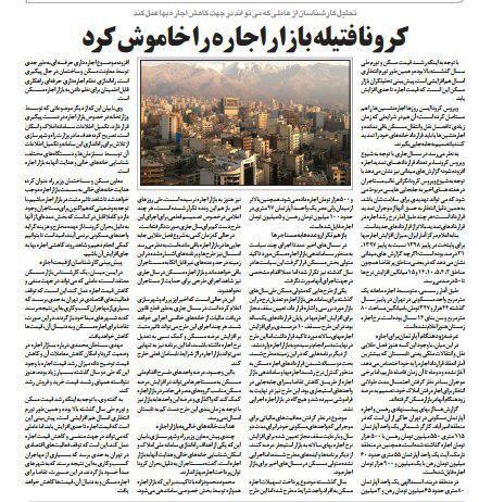 """مانشيت إيران: """"كورونا"""" يضع الأهالي في مواجهة مع المؤسسات التعليمية الخاصة… وماذا عن أسعار سوق الإيجار؟ 14"""