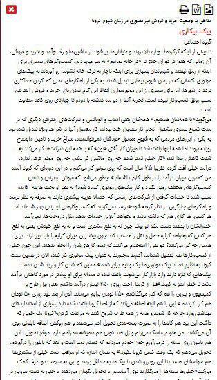 """مانشيت إيران: """"كورونا"""" يضع الأهالي في مواجهة مع المؤسسات التعليمية الخاصة… وماذا عن أسعار سوق الإيجار؟ 15"""