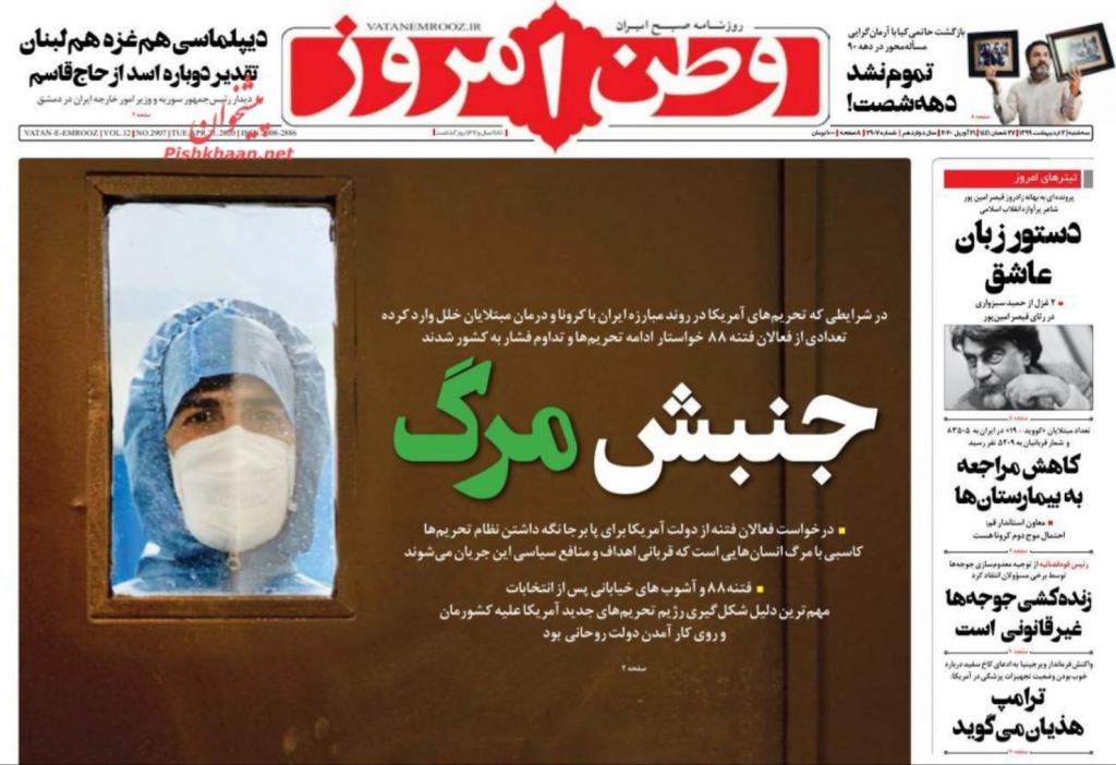 """مانشيت إيران: دوافع زيارة ظريف إلى دمشق… وتحذير من موجة """"كورونا"""" جديدة 8"""