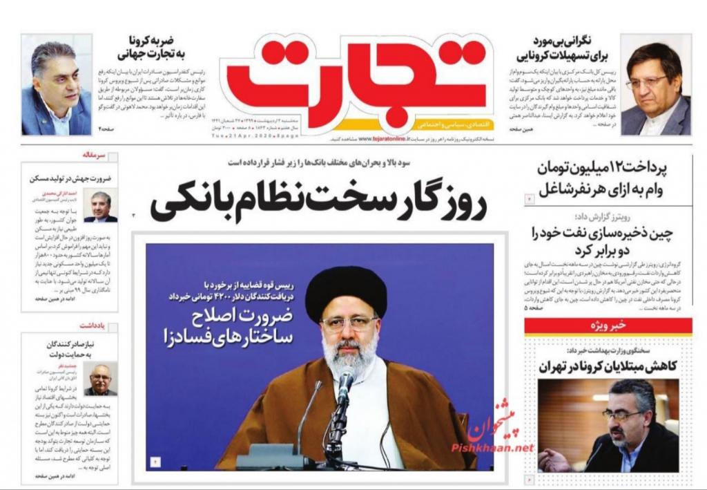 """مانشيت إيران: دوافع زيارة ظريف إلى دمشق… وتحذير من موجة """"كورونا"""" جديدة 6"""