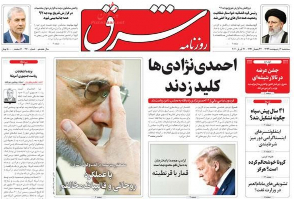 """مانشيت إيران: دوافع زيارة ظريف إلى دمشق… وتحذير من موجة """"كورونا"""" جديدة 9"""