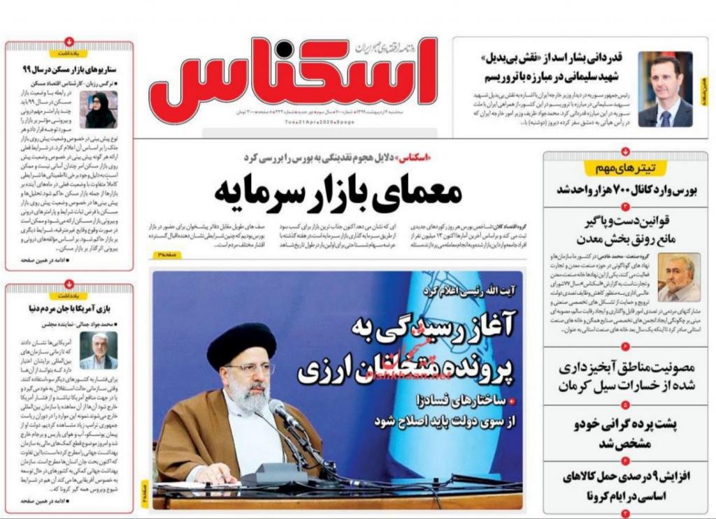 """مانشيت إيران: دوافع زيارة ظريف إلى دمشق… وتحذير من موجة """"كورونا"""" جديدة 5"""
